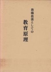 書籍 教職教養としての教育原理 石塚秀信