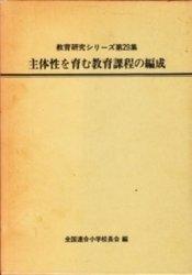 書籍 主体性を育む教育過程の編成 教育研究シリーズ 29 全国連合小学校長会編 第一公報社