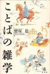 書籍 ことばの雑学 恋塚稔 泉書房