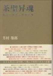 書籍 茶聖昇魂 芳村築郎 新風舎
