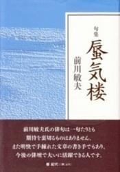 書籍 句集 蜃気楼 前川敏夫 本阿弥書店