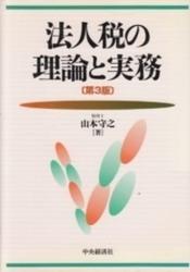 書籍 法人税の理論と実務 第3版 山本守之 中央経済社