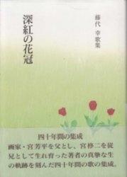 書籍 深紅の花冠 藤代幸歌集 柊書房