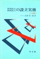 書籍 社団法人・財団法人の設立実務 六訂版 長澤栄一郎 同文館