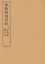書籍 王陽明伝習録 附 佐藤一斎 欄外書 松雲書院
