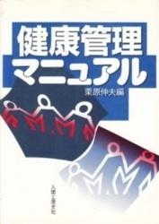 書籍 健康管理マニュアル 栗原伸夫編 人間と歴史社