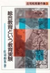 書籍 総合教育という教育実験 庄司和晃著作集 3 明治図書