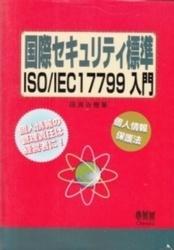 書籍 国際セキュリティ標準 ISO IEC 17799 入門 田渕治樹 オーム社