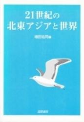 書籍 21世紀の北東アジアと世界 増田祐司編 国際書院