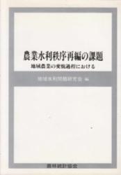書籍 農業水利秩序再編の課題 地域水利問題研究会編 農林統計協会
