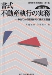 書籍 書式 不動産執行の実務 古島正彦 今井隆一 民事法研究会