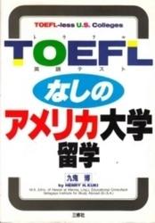 書籍 TOEFLなしのアメリカ大学留学 九鬼博 三修社