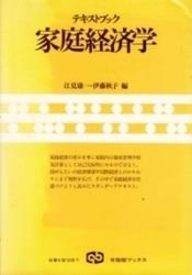 書籍 テキストブック 家庭経済学 江見康一 伊藤秋子 有斐閣ブックス