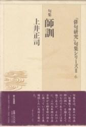 書籍 句集 詩訓 上井正司 富士見書房