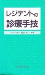 書籍 レジデントの診療手技 稲田英一