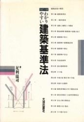 書籍 わかりやすい 建築基準法 足利温司 大成出版社