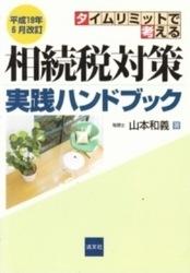 書籍 タイムリミットで考える 相続税対策 実践ハンドブック 山本和義 清文社