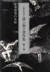 書籍 人類生活者・溝上泰子著作集 1 溝上泰子 影書房