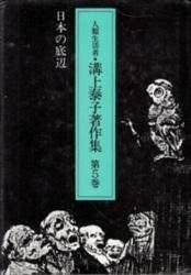 書籍 人類生活者・溝上泰子著作集 5 溝上泰子 影書房