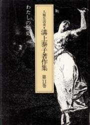 書籍 人類生活者・溝上泰子著作集 11 溝上泰子 影書房