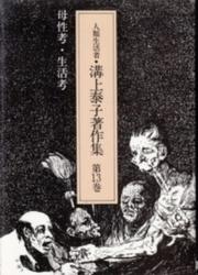 書籍 人類生活者・溝上泰子著作集 13 溝上泰子 影書房