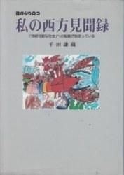 書籍 目からウロコ 私の西方見聞録 千田謙蔵 イズミヤ出版