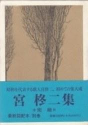 書籍 宮柊二集 別巻 宮柊二 岩波書店