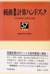 書籍 税務重要計算ハンドブック 57年度版 日本税理士会連合会編 中央経済社
