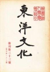 雑誌 東洋文化 復刊第33号 無窮会
