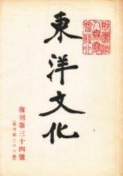 雑誌 東洋文化 復刊第34号 無窮会