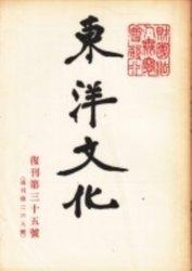 雑誌 東洋文化 復刊第35号 無窮会