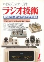 雑誌 ラジオ技術 2000年1月号 ベスト・ステレオ・コンポ・グランプリ発表 アイエー出版