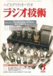 雑誌 ラジオ技術 2000年3月号 入手できる各国の300Bを測定・試聴する アイエー出版