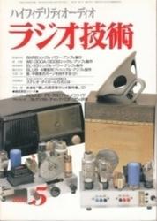 雑誌 ラジオ技術 2000年5月号 2SPで5ch再現するステレオ・ダイポール方式 アイエー出版