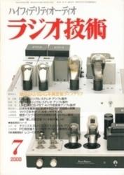 雑誌 ラジオ技術 2000年7月号 現行2A3 6B4G系真空管ラインナップ アイエー出版