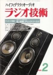 雑誌 ラジオ技術 1998年2月号 私の装置とチェック・ソース アイエー出版