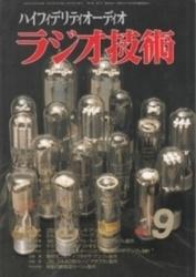 雑誌 ラジオ技術 1998年9月号 2B29-PPステレオ・アンプの試作 アイエー出版