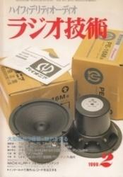 雑誌 ラジオ技術 1999年2月号 大型直熱3極管の魅力を探る アイエー出版