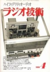 雑誌 ラジオ技術 1999年4月号 自作シャーシによる大型3極管アンプの製作 アイエー出版