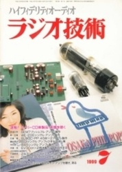 雑誌 ラジオ技術 1999年7月号 速報 スーパーCD新製品・新譜を聴く アイエー出版