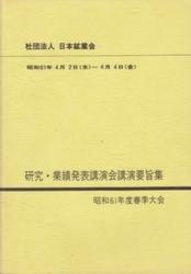 書籍 研究・業績発表講演要旨集 昭和61年度春季大会 社団法人日本鉱業会
