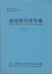 書籍 商品取引所年報 平成元年度 社団法人 全国商品取引所連合会編 農林水産省