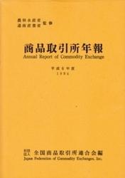 書籍 商品取引所年報 平成6年度 社団法人 全国商品取引所連合会編 農林水産省