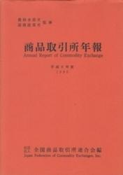 書籍 商品取引所年報 平成8年度 社団法人 全国商品取引所連合会編 農林水産省