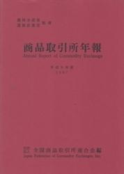 書籍 商品取引所年報 平成9年度 社団法人 全国商品取引所連合会編 農林水産省