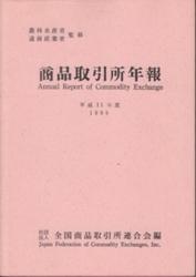 書籍 商品取引所年報 平成11年度 社団法人 全国商品取引所連合会編 農林水産省