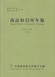 書籍 商品取引所年報 平成12年度 社団法人 全国商品取引所連合会編 農林水産省