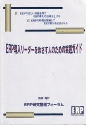 書籍 ERP導入リーダーをめざす人のための実践ガイド ERP研究推進フォーラム