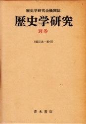 書籍 歴史学研究 別巻 総目次・索引 青木書店