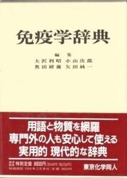 書籍 免疫学辞典 大沢利昭 小山次郎 奥田研爾 矢田純一 東京化学同人